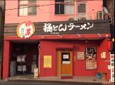 極とんラーメン 中華食堂 港町店