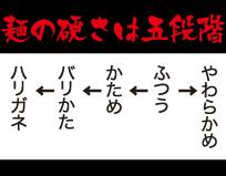 麺の硬さは五段階