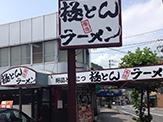 FC三原店