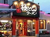 倉敷連島店